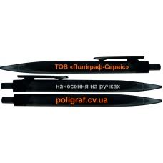 Нанесення на ручки